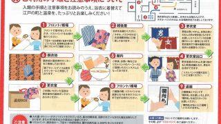 大江戸温泉物語パンフレット P2