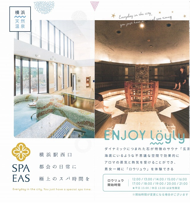 横浜天然温泉SPA EASパンフレット P1