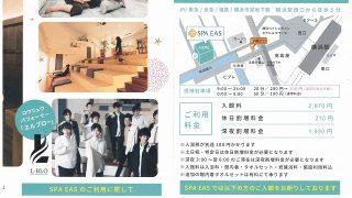横浜天然温泉SPA EASパンフレット P2