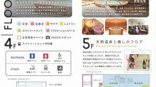 横浜天然温泉SPA EASパンフレット P3