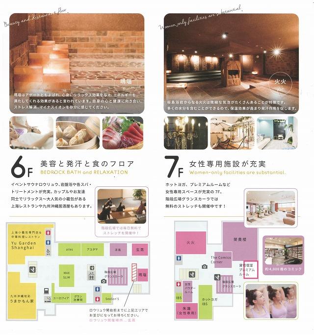 横浜天然温泉SPA EASパンフレット P4