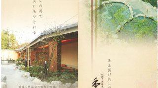 稲城天然温泉 季乃彩パンフレット P1