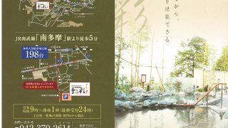 稲城天然温泉 季乃彩パンフレット P2
