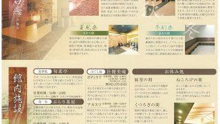 稲城天然温泉 季乃彩パンフレット P3