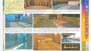 竜泉 寺 の 湯 茅ヶ崎