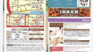 竜泉寺の湯湘南茅ヶ崎店パンフレット P4