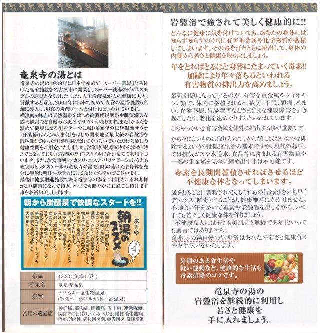 竜泉寺の湯_横浜鶴ヶ峰店パンフレット P3
