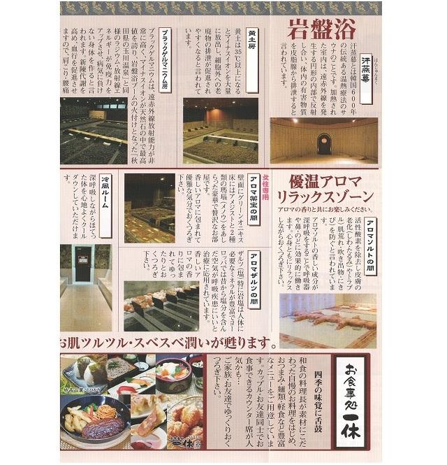 竜泉寺の湯_横浜鶴ヶ峰店パンフレット P4