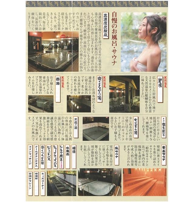 竜泉寺の湯_横浜鶴ヶ峰店パンフレット P5