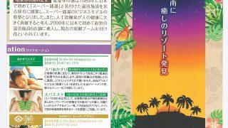 竜泉寺の湯_湘南茅ヶ崎店パンフレット P1