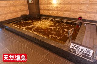 龍泉寺の湯 草加 不感の湯