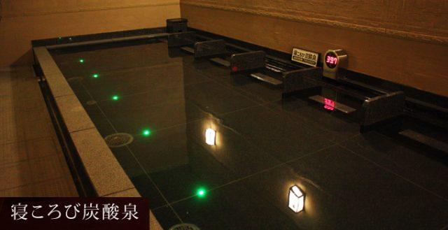 龍泉寺の湯 草加 寝ころび炭酸泉