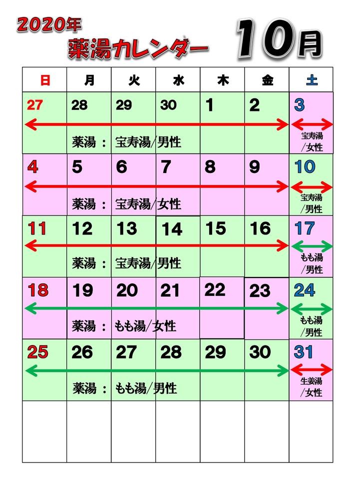 シーサイド・スパ八景島 薬湯カレンダー