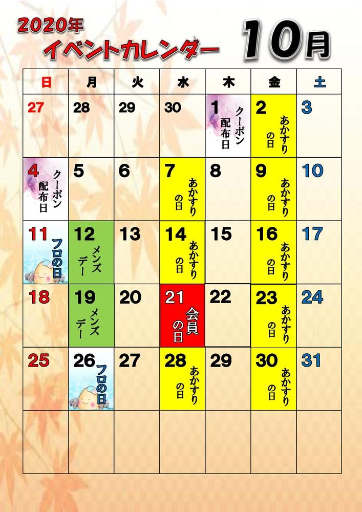 シーサイド・スパ八景島 イベントカレンダー