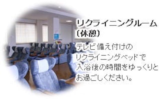 シーサイド・スパ八景島 お休み処