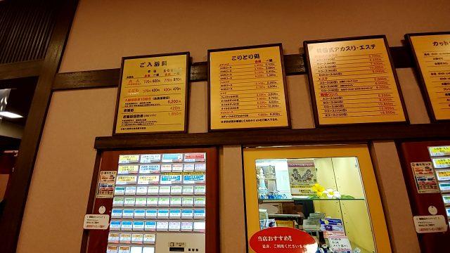 北本温泉 湯楽の里 券売機