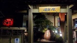北本温泉 湯楽の里  入口