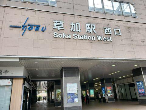 龍泉寺の湯草加 駅