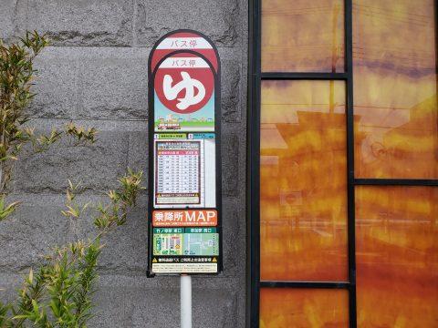 龍泉寺の湯草加 バス表