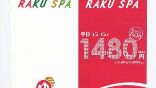RAKUSUPAパンフレット P1
