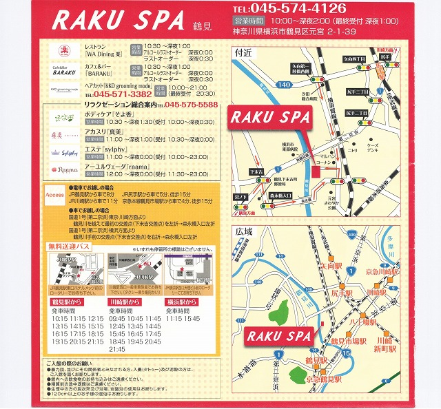 RAKUSUPAパンフレット P16