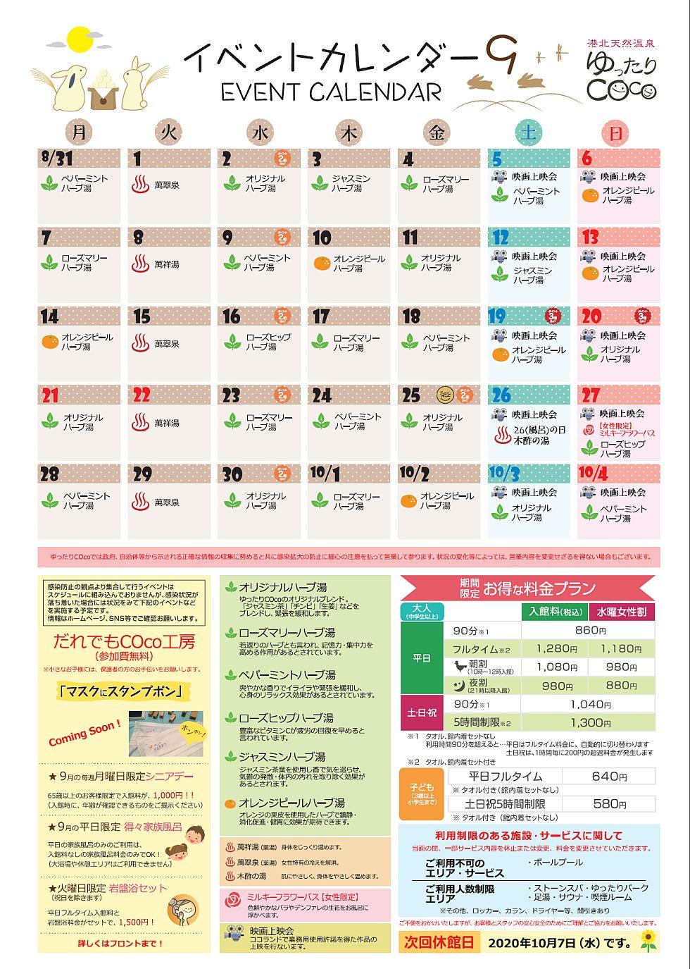 港北天然温泉ゆったりCOco イベントカレンダー