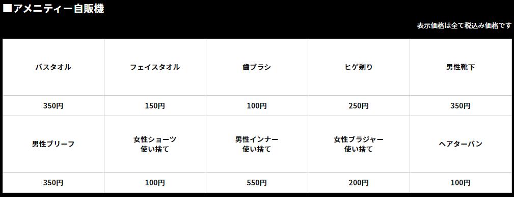 アメニティ料金表(公式HP)