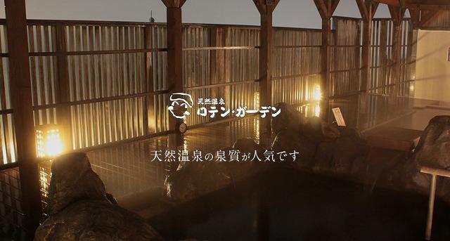 ロテン・ガーデン_TOP