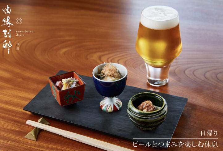 午後プラン:ビールとおつまみが選べる:公式HP