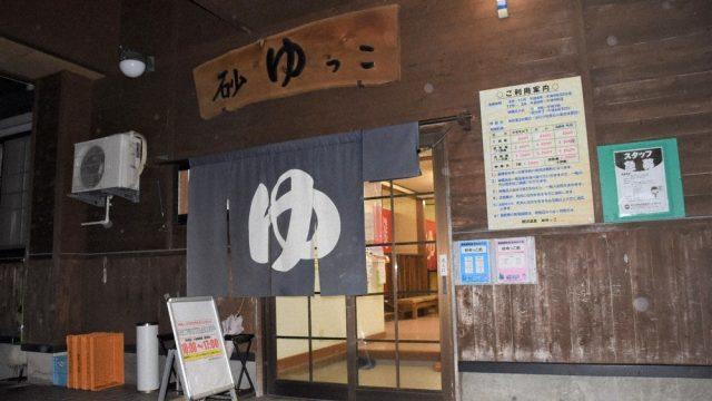 町営温泉買いませんか 0円物件も 30日締め切り、応募ゼロ 岩手・西和賀町(毎日新聞) - Yahoo!ニュース