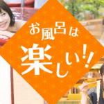 極楽湯 横浜芹が谷店