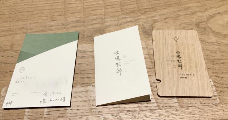 左:カードケース、右:カードキー