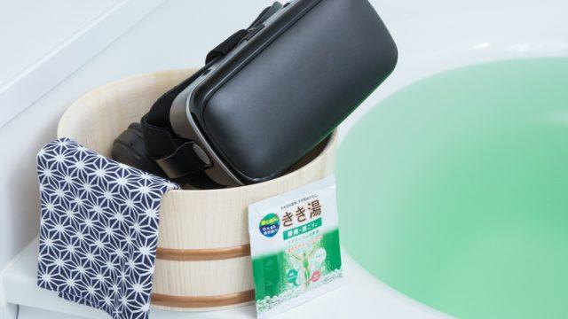 VR温泉動画+入浴剤でバーチャル温泉。これが思いのほか楽しかった   ギズモード・ジャパン