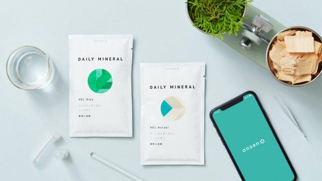 医師監修アプリと連携し、本物の温泉を追求した薬用入浴剤「デイリーミネラル」の一般販売を開始:時事ドットコム
