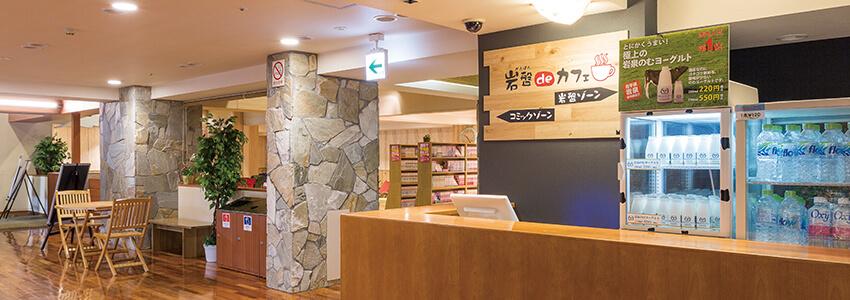 おふろの王様 高座渋谷店 マンガdeカフェ