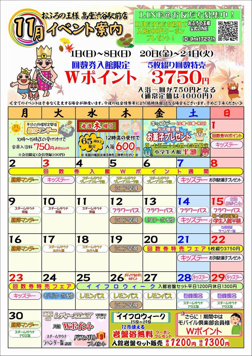 おふろの王様 高座渋谷店 イベントカレンダー