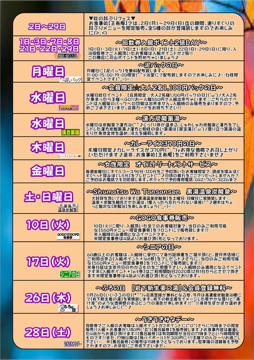 おふろの王様 町田店 イベント