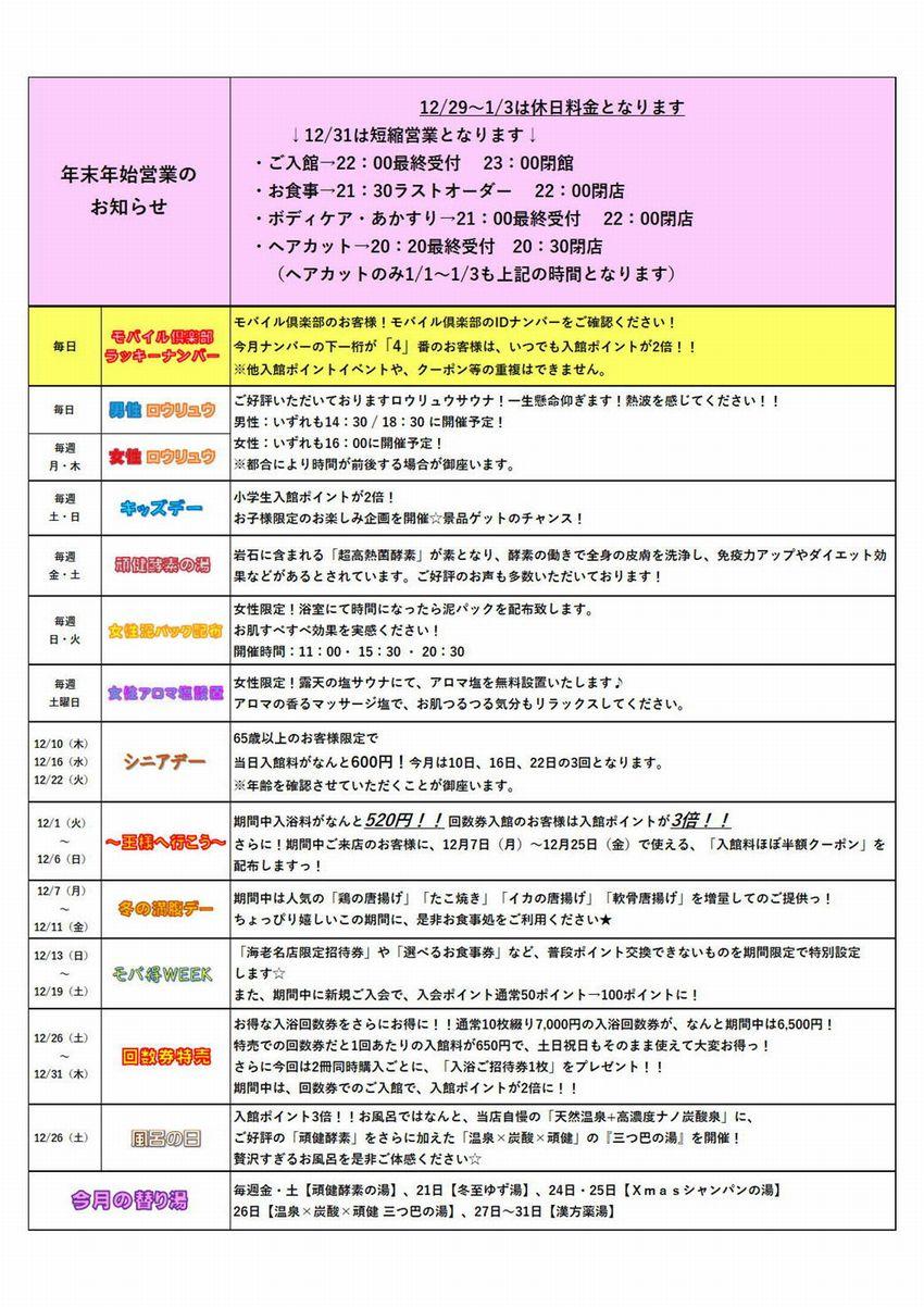 おふろの王様 海老名店 イベントカレンダー