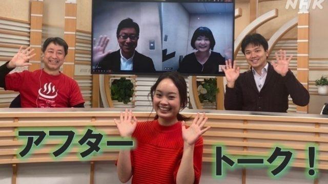 NHK札幌放送局 | 「北海道の温泉」アフタートーク!