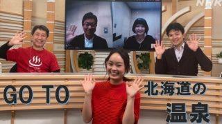 NHK札幌放送局 | GoTo北海道の温泉!行ってみたくなる温泉の話