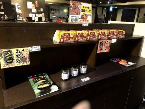 新千歳空港温泉_お土産コーナー (2)