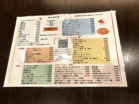 新千歳空港温泉_お食事メニュー
