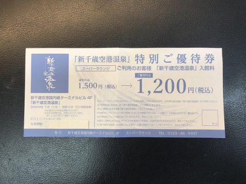 新千歳空港温泉_ラウンジ利用者用割引券