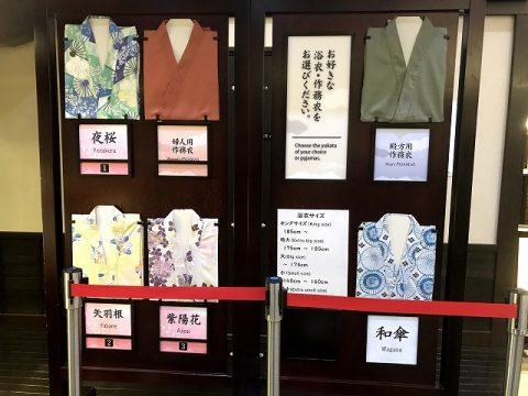 新千歳空港温泉_選べる浴衣