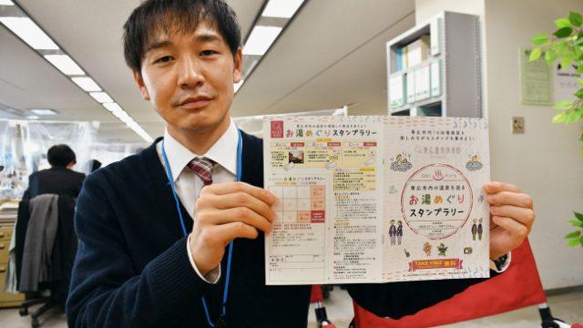 お湯めぐりスタンプラリーを実施 帯広温泉倶楽部 | 十勝毎日新聞電子版-Tokachi Mainichi News Web