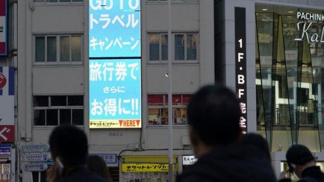 廃業決めた温泉旅館経営者「最後にGoToで少し夢を見させてもらった」(NEWSポストセブン) - Yahoo!ニュース