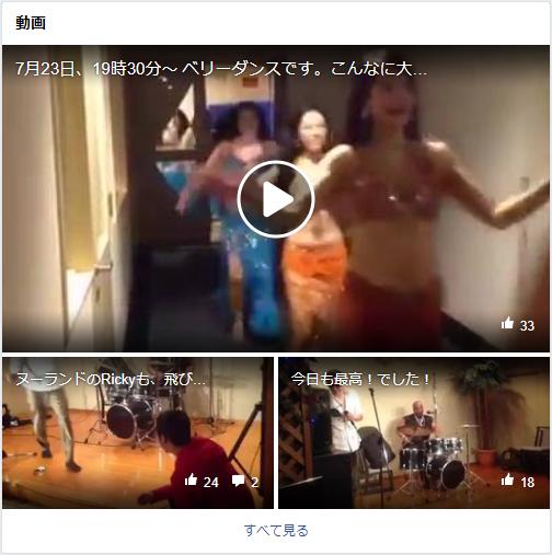 ヌーランドさがみ湯_Facebook動画