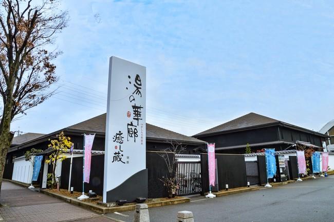 つかしん天然温泉「湯の華廊(R)」新年特別キャンペーンを開催!:時事ドットコム