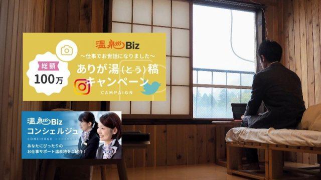 【温泉地でテレワーク!】宿泊券があたる「温泉Biz」SNSキャンペーン開催中! | 温泉部