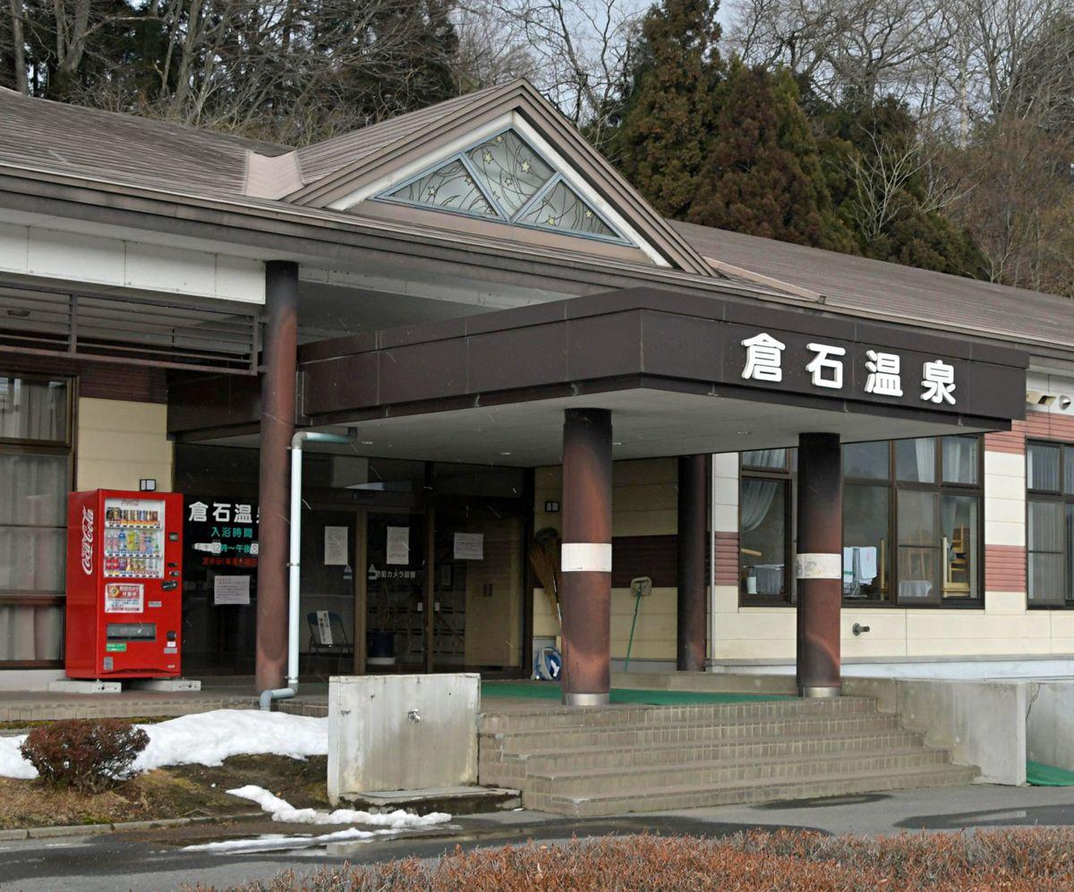 五戸の倉石温泉検討委が「廃止やむなし」
